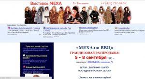 """Сайт """"Меховой Выставки"""""""