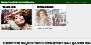 Меховые выставки-ярмарки Москвы