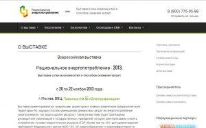 Официальный сайт энергетической выставки
