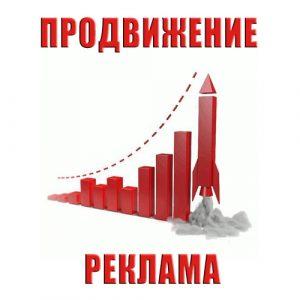 продвижение и реклама сайтов