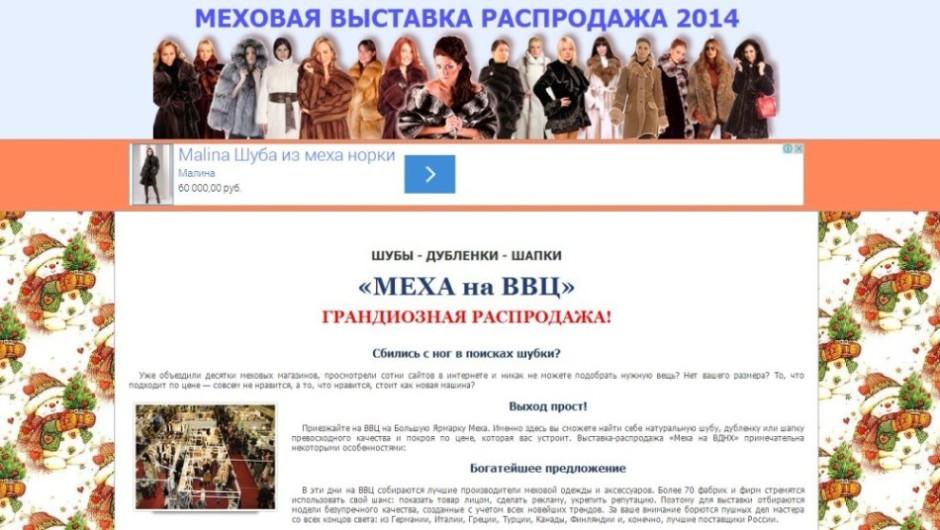 Сайт www.mexa-arbat.ru